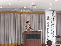 虹山幼稚園 講演会
