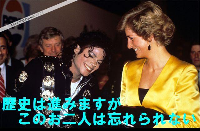 マイケルとダイアナ妃
