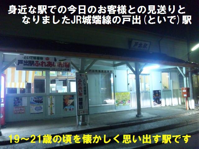 戸出駅 (1)