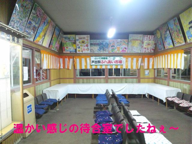 戸出駅 (2)