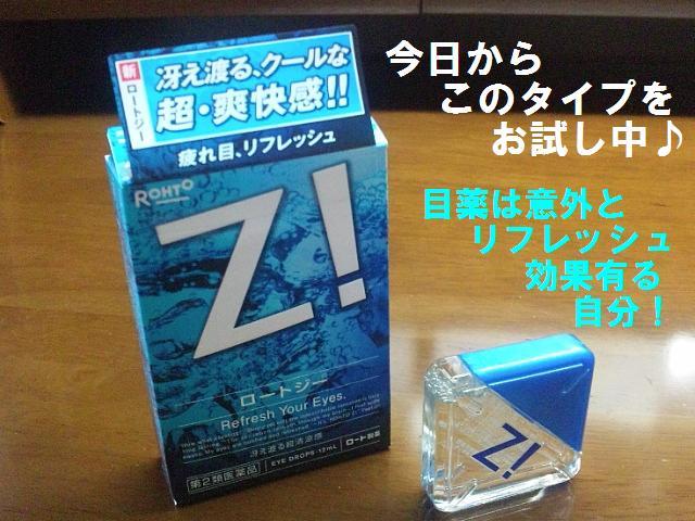 今度はZ!(1)