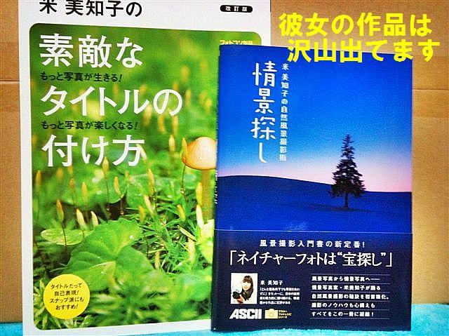 米 美知子さんの本