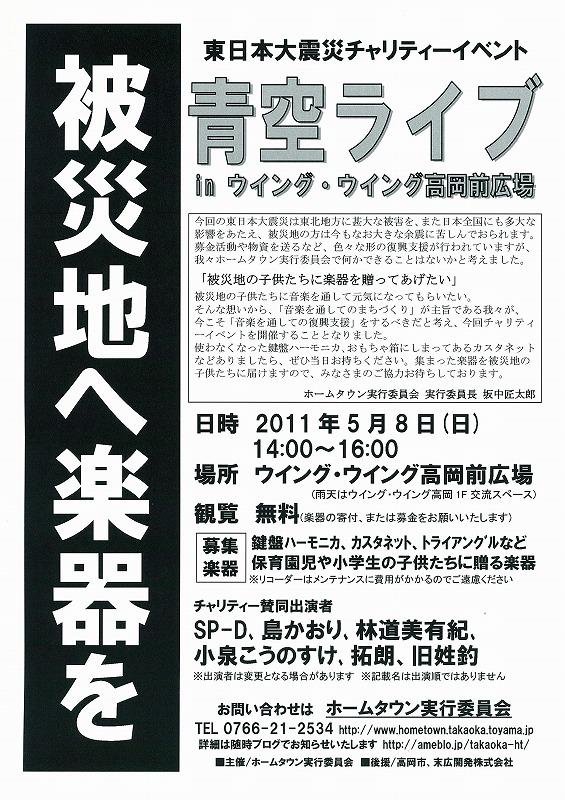 東日本大震災チャリティーイベント 青空ライブ