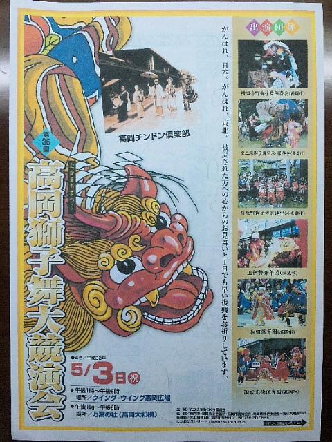 たかまちまつり 第36回 高岡獅子舞大競演会 (1)