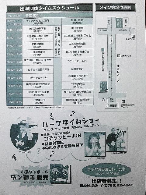 たかまちまつり 第36回 高岡獅子舞大競演会 (2)