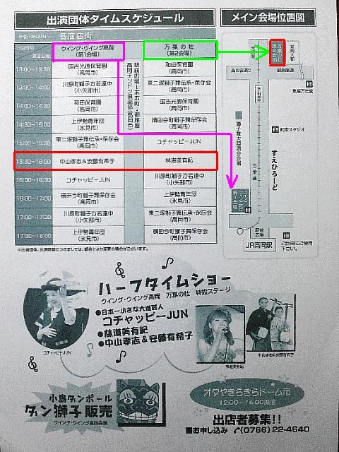 たかまちまつり 第36回 高岡獅子舞大競演会スケジュール