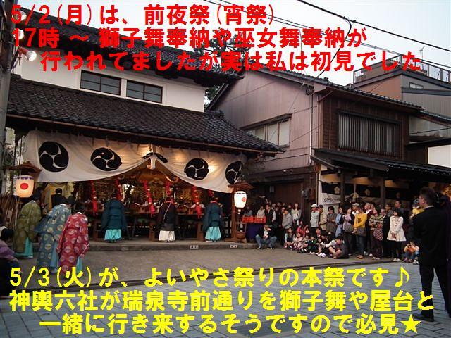 よいやさ祭り (3)