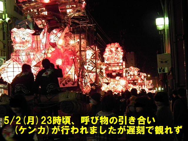 福野 夜高祭 (1)