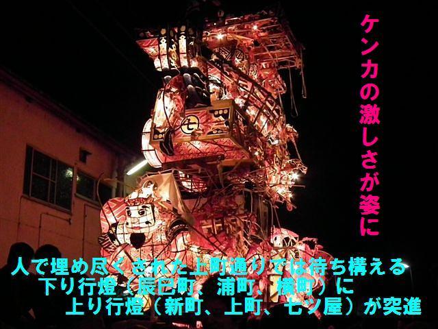 福野 夜高祭 (2)