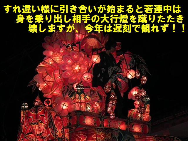 福野 夜高祭 (3)