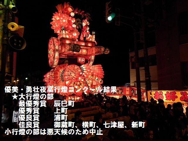 福野 夜高祭 (5)