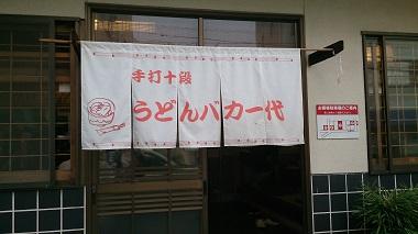 桃太郎DSC_0250