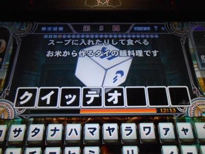 DSCN6400 クイッテオ