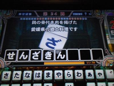 DSCN6438 せんざんき