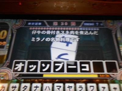 DSCN6919 オッソブーコ