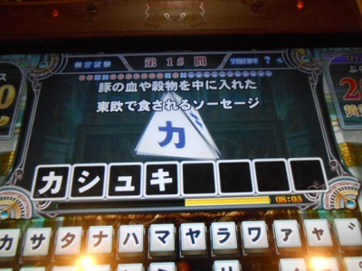 DSCN7413 カシュキ