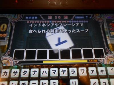 DSCN6897 ソトアヤム