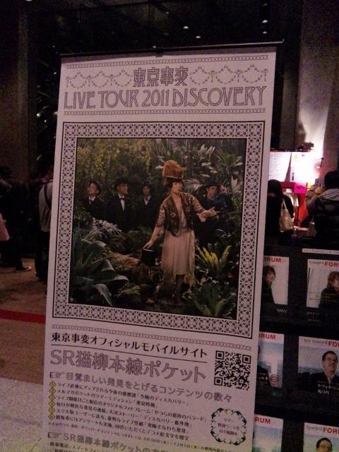 事変LIVE (480x640)
