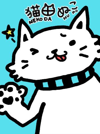 猫田ぬこ2