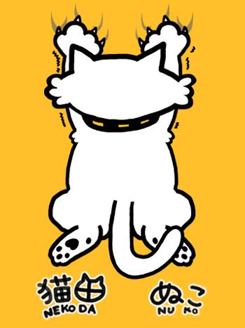 猫田ぬこ5