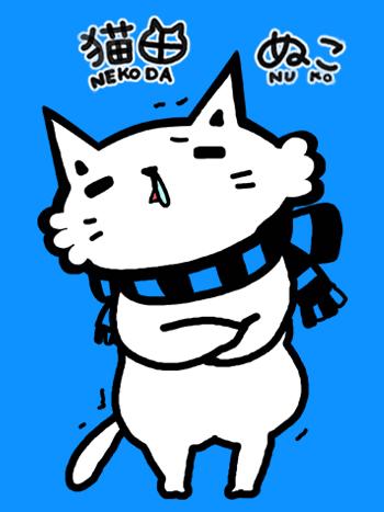 猫田ぬこ6