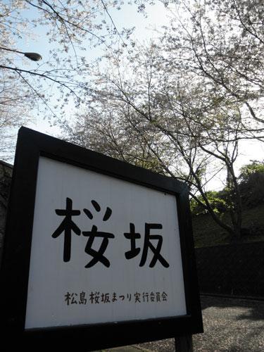 桜坂入り口