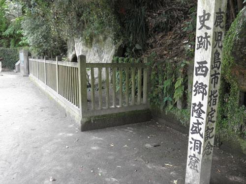 西郷洞窟看板