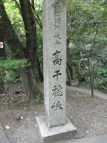 高千穂石碑