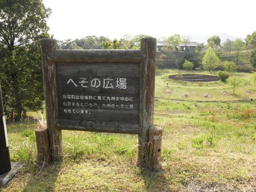 九州のへそ