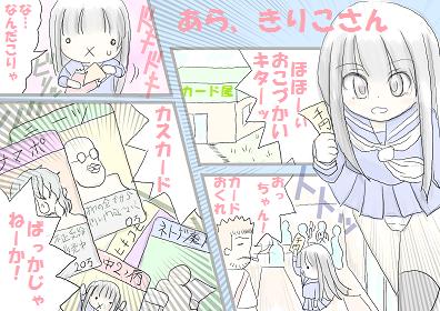 カードショップ - コピー