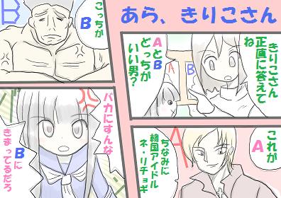 どっち - コピー