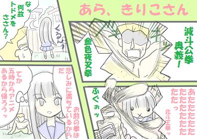 VS ファル子 - コピー