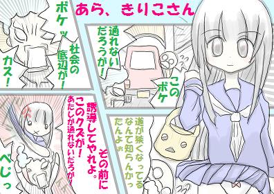 いきどまりん - コピー