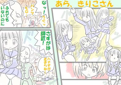 へっぽこ拳法 - コピー