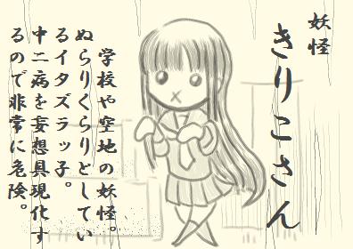 アヤカシNIGHT - コピー (2)