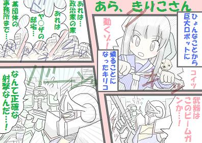 巨大ロボット - コピー2