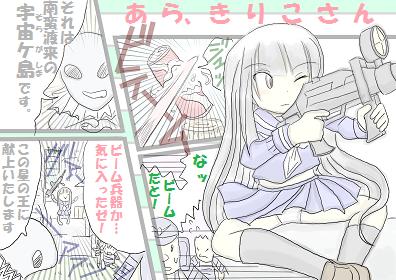 宇宙ケ島 - コピー