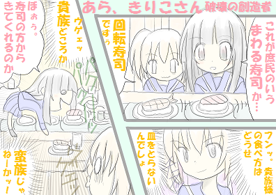 まわる寿司 - コピー