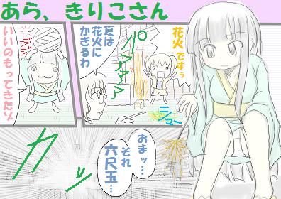 閃光花火 - コピー2