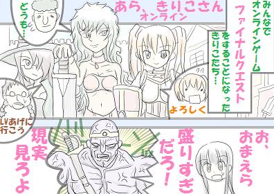 きりこアートオンラインⅠ - コピー