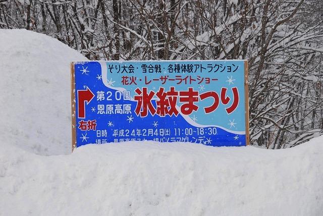 氷紋まつりの看板