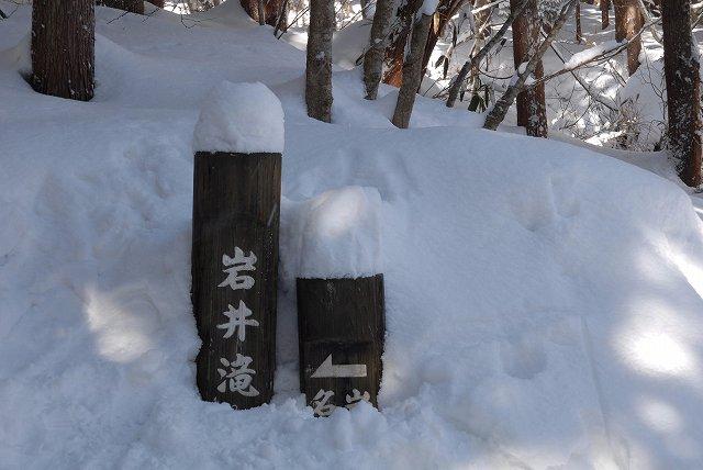 冬の岩井滝1
