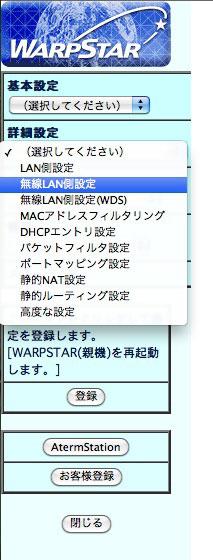 iPhonWi-Fi快適設定1