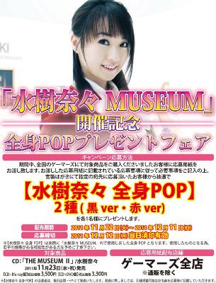 mizukimuseum1_600.jpg
