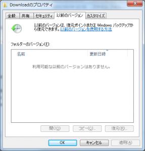 Windows 7の「シャドウコピー」の実行タブ