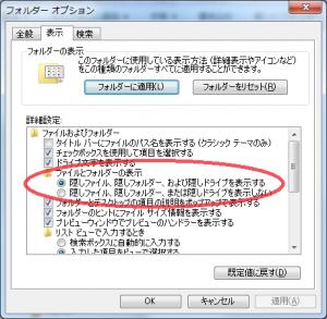 フォルダーオプションから隠しファイルを表示する設定にする