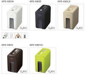KPS-X80のカラーバリエーション