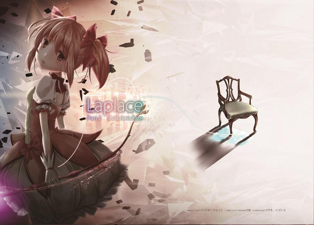 Lapace_Part2_2.jpg