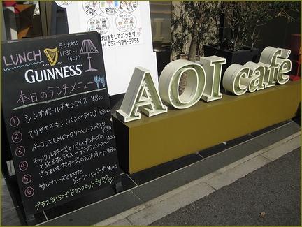 東区葵 AOI cafe