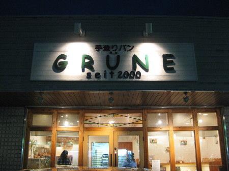 緑区 GRUNE
